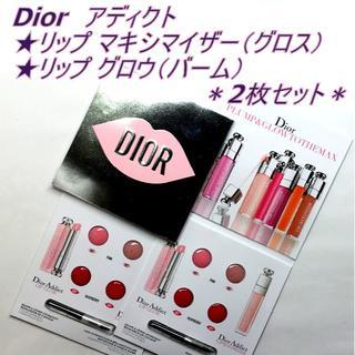 Dior - 2枚★ Dior アディクト リップ マキシマイザー &グロウ #001 007
