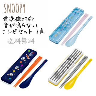 SNOOPY - SNOOPY スヌーピー 3点 音が鳴らない コンビセット 箸 スプーン