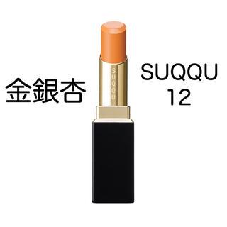 SUQQU - SUQQU モイスチャーリッチリップスティック 12 金銀杏 新品未使用