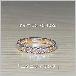 K18 ダイヤモンド 0.402ct エタニティ リング♪