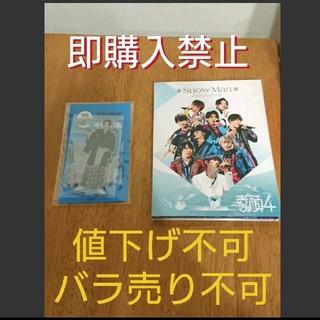 ジャニーズJr. - 【値下げバラ売り不可】SnowMan 素顔4 DVD&目黒蓮アクリルスタンド