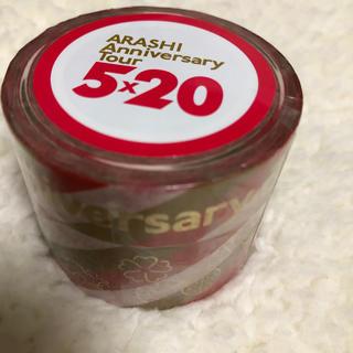 嵐 - 嵐5×20  マスキングテープ