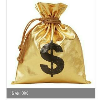 エポック(EPOCH)の残り1点 新品 $袋 ドル袋 ガチャガチャ ポーチ 10万円貯まる貯金箱 貯金袋(ポーチ)