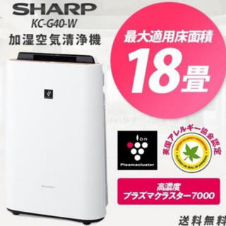 SHARP - シャープ 加湿空気清浄機 KC-G40-W(ホワイト系) プラズマクラスター