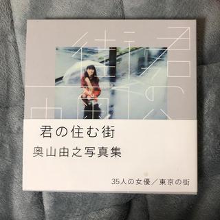 君の住む街-奥山由之写真集 35人の女優/東京の街