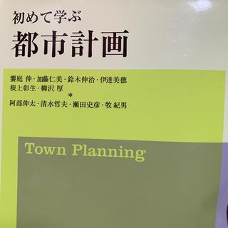 初めて学ぶ都市計画(科学/技術)