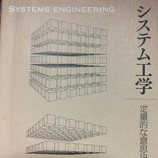 システム工学 定量的な意思決定法(科学/技術)
