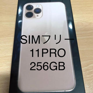 SIMフリー iPhone11PRO 256GB 値下げ不可