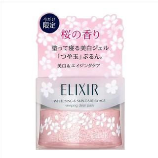 ELIXIR - エリクシール ホワイト   スリーピングクリアパック CS