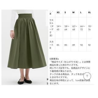 GU -  シャーリング フレア ロングスカート  カーキ