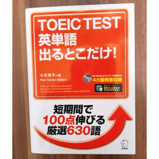 TOEIC TEST英単語出るとこだけ!