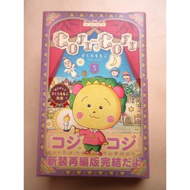 集英社(シュウエイシャ)のコジコジ  COJI-COJI 新装再編版 3巻 さくらももこ  エンタメ/ホビーの漫画(少女漫画)の商品写真