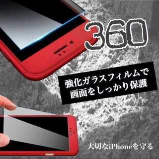 シンプル 全面保護 360度フルカバー 強化ガラス付 赤(iPhoneケース)
