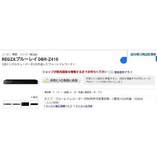 東芝 - 東芝 DBR-Z410 2013~14年製 生粋の悪党 rinpoco情報