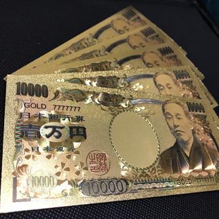 最高品質 純金一万円札 5枚 縁起物 財布に