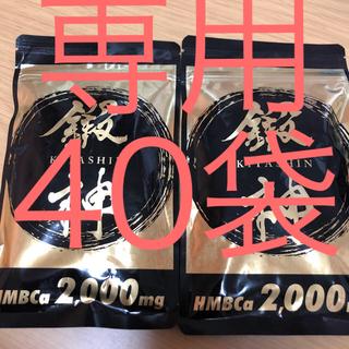 鍛神(きたしん)サプリ 180粒 HMBCa2,000mg(プロテイン)