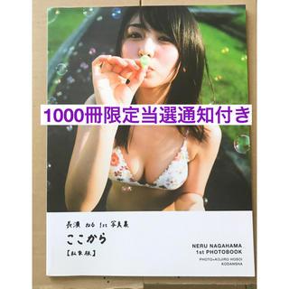欅坂46(けやき坂46) - 長濱ねる1st写真集「ここから」アザーカット 写真集