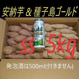 組み合わせ自由 種子島ゴールド & 安納芋2種類 SSサイズ 5キロ(野菜)