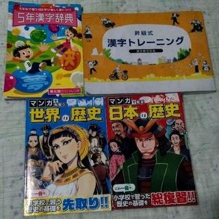漢検 昇級式漢字トレーニング(漢検対応) 世界の歴史·日本の地理·5年漢字辞典