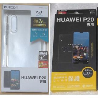 エレコム(ELECOM)の新品 2セット HUAWEI P20  ケースとフィルム 075+932(Androidケース)