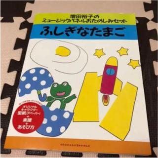 ふしぎなたまご パネルシアターの型紙 cd ふしぎな卵 不思議な卵(型紙/パターン)
