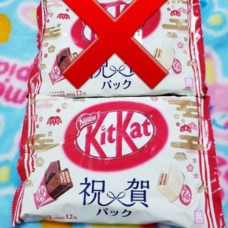 ネスレ(Nestle)のラスト キットカット 祝賀パック 1袋(菓子/デザート)