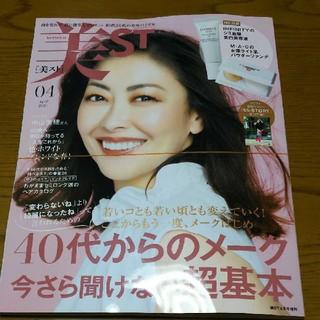 【即日発送】美ST 増刊号 雑誌のみ(ファッション)