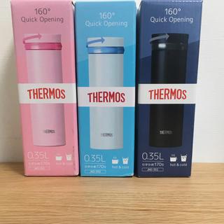 サーモス(THERMOS)のサーモス 水筒 0.35l 3本売り(水筒)