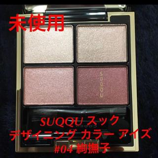 SUQQU - SUQQU スック デザイニング カラー アイズ #04 絢撫子