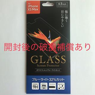 iPhone - iPhone XS Max ブルーライトカット ガラス フィルム アイフォン