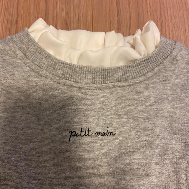 petit main(プティマイン)の襟フリルトレーナー グレー キッズ/ベビー/マタニティのキッズ服女の子用(90cm~)(Tシャツ/カットソー)の商品写真