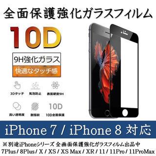 iPhone 7 / 8 10D採用全面保護強化ガラスフィルム 黒色