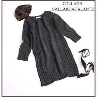 GALLARDA GALANTE - コラージュ ガリャルダガランテ★サイドリブ ウール混ニットワンピース グレー F