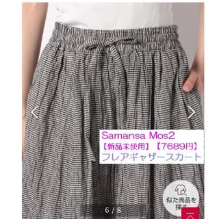 SM2 - 3連休限定値下げ♪SM2【新品】春 フレアギャザースカート 昨季■7689円