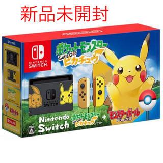 Nintendo Switch - Nintendo Switch Let's Go! ピカチュウセット 新品未開封