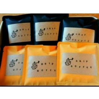 ドリップコーヒー 自家焙煎 珈琲★ 飲み比べセット(コーヒー)