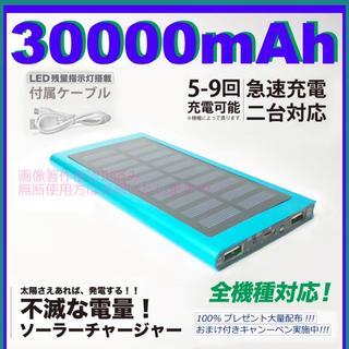 30000mahソーラー大容量モバイルーバッテリー ブルー