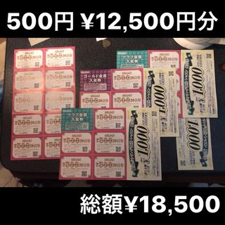 ROUND1 ラウンドワン 株主優待券 割引券(ボウリング場)
