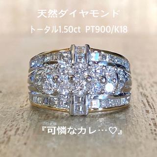天然 ダイヤ リング トータル1.50ct 『可憐なカレ♡』P/K