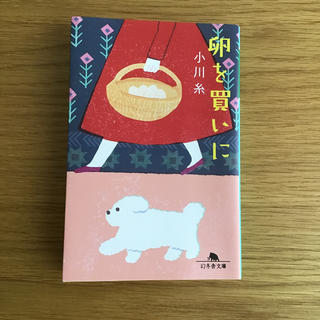 美品  卵を買いに 小川糸(文学/小説)