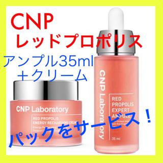 チャアンドパク(CNP)のお得!CNP プロポリスアンプル+レッドプロポリスクリーム セット(美容液)