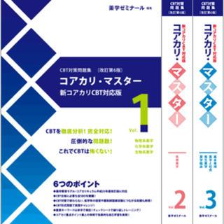 コアカリマスター(語学/参考書)