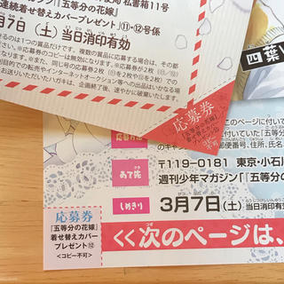 少年マガジン 応募券 五等分の花嫁(少年漫画)