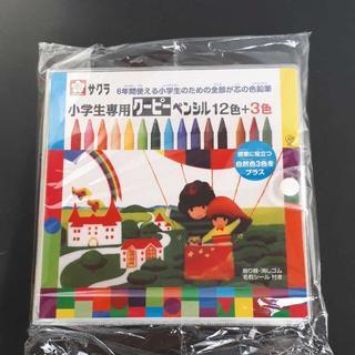 サクラクーピーペンシル新品、未開封12色+3色 15色FY15S(クレヨン/パステル)