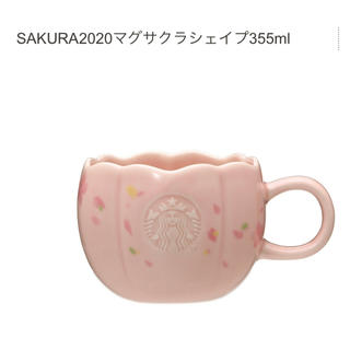 スターバックスコーヒー(Starbucks Coffee)のSAKURA2020マグサクラシェイプ355ml starbuckscoffee(グラス/カップ)