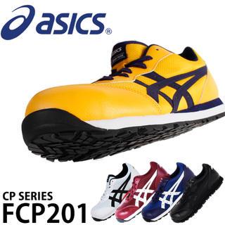 アシックス(asics)の安全靴 レディースasics作業ワーク スニーカー (スニーカー)