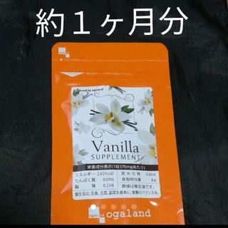 飲む香水 バニラサプリ