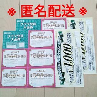 ラウンドワン 株主優待 ROUND1(ボウリング場)