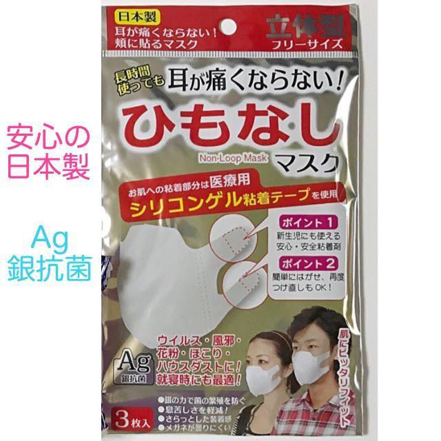 【新品未開封】耳が痛くならない!ひもなしマスク立体型フリーサイズの通販 by ゆずにゃん☆'s shop