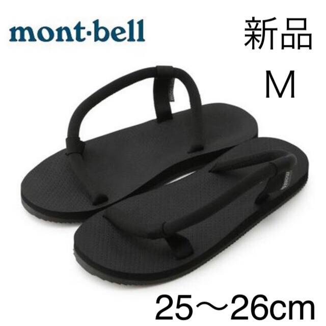 mont bell(モンベル)の入手困難!Mサイズ モンベル ソックオンサンダル 25~26cm メンズの靴/シューズ(サンダル)の商品写真